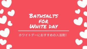 【2019年版】ホワイトデーのお返しにオススメの入浴剤をお相手別で厳選紹介!
