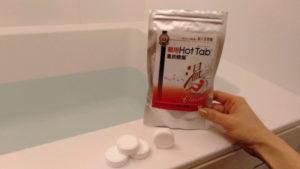 『薬用Hot Tab(ホットタブ)重炭酸湯』はBARTHにそっくり?!【口コミ】