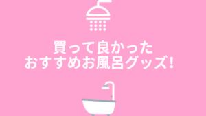 【女一人暮らし】バスタイムが捗るおすすめお風呂グッズ6個!